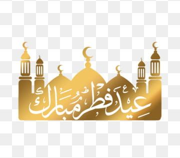 المسجد الذهبي المزخرف بالخط العربي الإسلامي عيد عيد مبارك عيد الفطر Png وملف Psd للتحميل مجانا Islamic Art Pattern Eid Mubarak Greeting Cards Ramadan Lantern