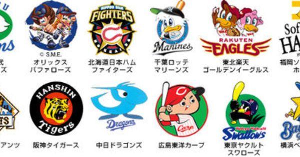 Japanese Baseball Baseball Teams Logo Baseball Baseball Team