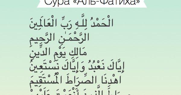 Sura Al Fatiha Russkimi Bukvami Vdohnovlyayushie Zhiznennye Citaty Musulmanskie Citaty Ayaty