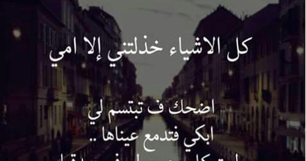 إمي حماك الله لي من كل شر English Quotes Life Quotes Arabic Quotes
