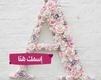 اكتب اسمك في صورة حرف A لأسماء تبدأ بحرف الألف أو العين Pink White Pink Crafts
