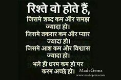 Rishtey Good Hindi Sayings Thoughts Pictures For Whatsapp Quotes Hindi Quotes Good Morning Quotes Morning Quotes