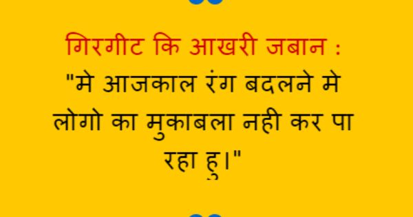9 Funny But Inspirational Quotes In Hindi Detail Javascript and RSS feeds.