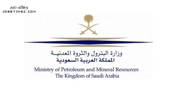 وظائف وزارة البترول والثروة المعدنية 1437 Government Jobs Government Minerals