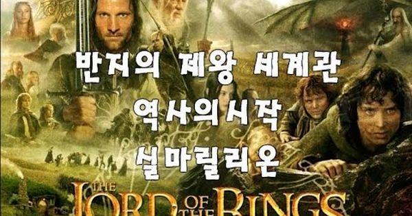 반지의제왕 세계관 역사의 시작 실마릴리온 백수 Youtube 반지의 제왕
