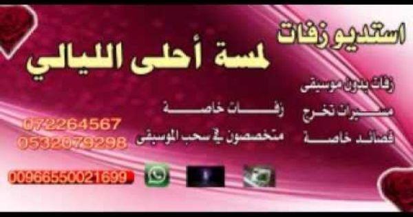 زفه ام سعود ترحيب بالضيوف العود الزرق تنفيذ بالاسماء باسم ام سعود Youtube