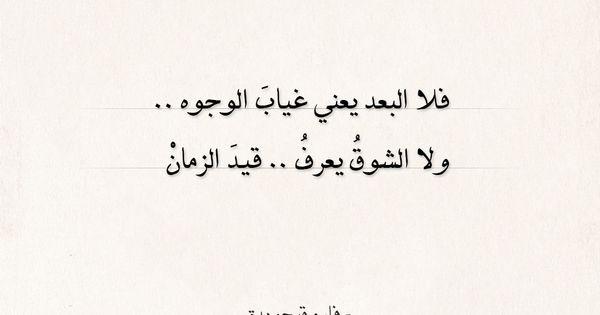 شعر فاروق جويدة فلا البعد يعني غياب الوجوه عالم الأدب Quotes Arabic Arabic Calligraphy