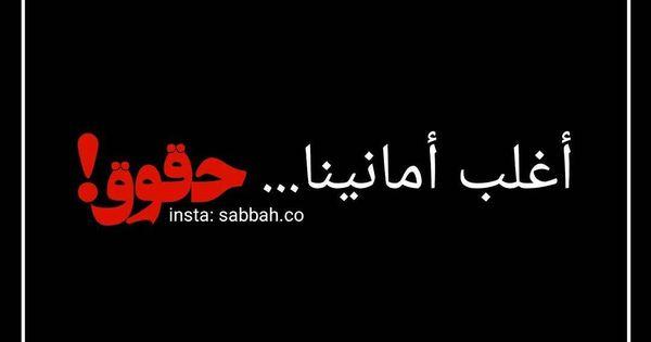 أغلب أمانينا حقوق Insta Sabbah Co Www Sabbah Co Insta Sabbah Co Www Sabbah Co رمزيات صباح الخير عرب فوتو مساء Movies Movie Posters Poster