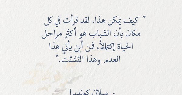 شعر صفي الدين الحلي فكيف أنساكم بعد المشيب وقد عالم الأدب Mom Quotes Mood Quotes Quotations