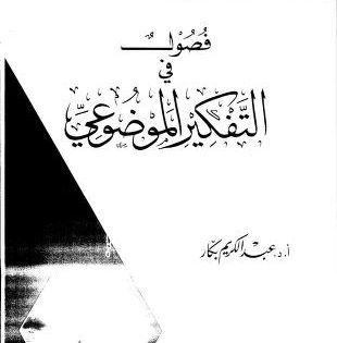 Altafkear Al Moudoei Pdf Free Download Borrow And Streaming Internet Archive Internet Archive The Borrowers Free Download