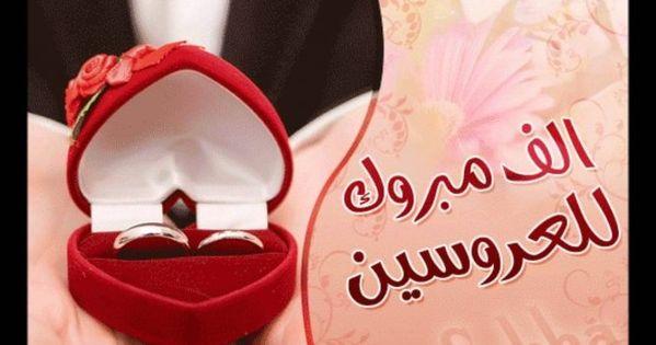 رمزيات اخت العريس والعروسه تجنن 2018 Https Www Rmziat Com D8 B1 D9 85 D8 B2 D9 8a D8 A7 D8 Aa D8 A7 D Marriage Photos Marriage Birthday Balloon Decorations