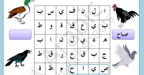 birds sounds arabic vocab animals themed worksheets pinterest learning arabic. Black Bedroom Furniture Sets. Home Design Ideas