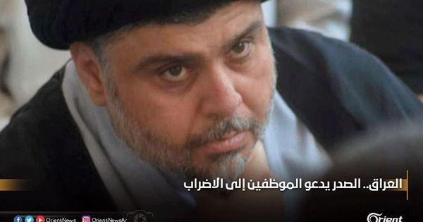دعا رجل الدين الشيعي مقتدى الصدر زعيم التيار الصدري موظفي الدولة إلى اضراب عن العمل يومي الأحد والاثنين والبقاء أمام دوائرهم Instagram Posts Orient Instagram