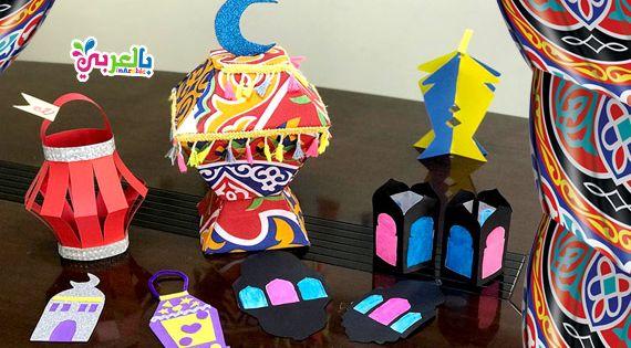 باترونات زينة رمضان واشكال جاهزة للطباعة بالعربي نتعلم Ramadan Crafts Paper Crafts Diy Kids Christmas Crafts Diy
