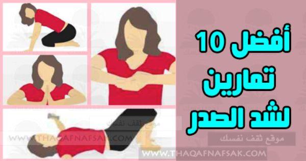 أفضل 10 تمارين شد الصدر بالصور المتحركة Health Fitness Health Diet Fitness