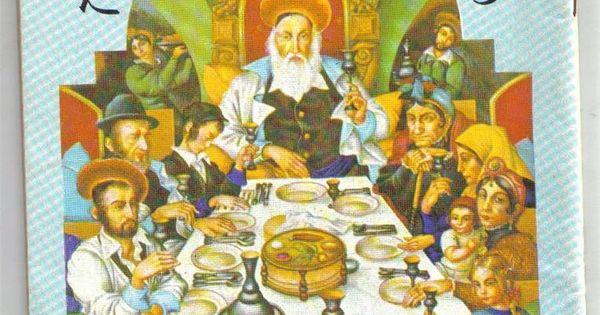 what religion is rosh hashanah