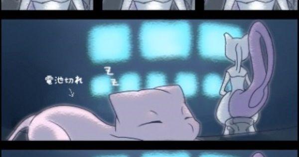 I Love Mewtwo Pok 233 Mon And Comic
