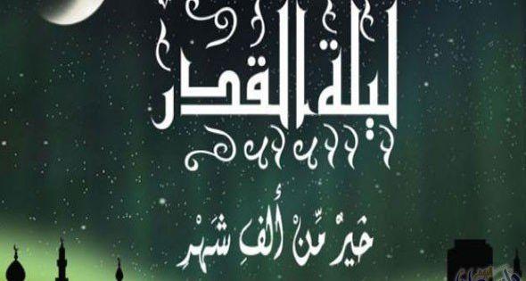 أفضل دعاء في ليلة القدر وكيفية الفوز بها Ramadan Beautiful Prayers Laylat Al Qadr