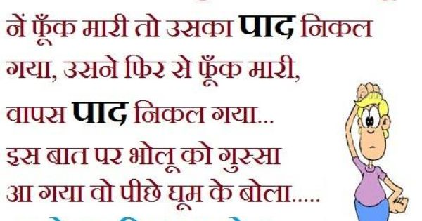 latest hindi adult jokes