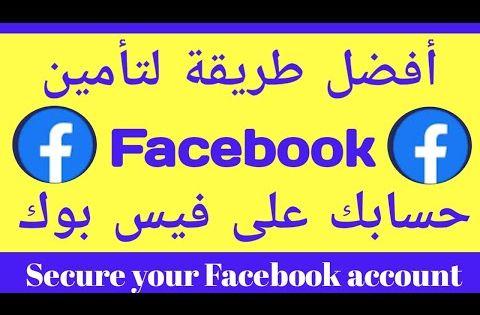 أفضل طريقة لتأمين حسابك على فيس بوك من السرقة The Best Way To Secure Your Facebook Account Youtube Accounting