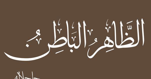 شرح اسم الله الظاهر الباطن للأطفال Arabic Calligraphy Wordpress