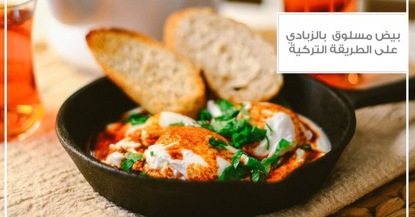 Turkish Poached Eggs With Yogurt A Chic Thing Cooking Poached Eggs Food