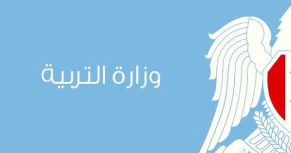 نتائج المفاضلة العامة للقبول في معاهد وزارة التربية السورية لقسمي التربية الفنية التشكيلية والتطبيقية التربية الموسيقية Poster Art Movie Posters