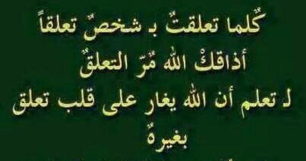 كلما تعلقت بشخص تعلقا اذاقك الله مر هذا التعلق لتعلم أن الله يغار على قلب تعلق بغيره فيصدك ع Islamic Love Quotes Islamic Phrases Islamic Inspirational Quotes