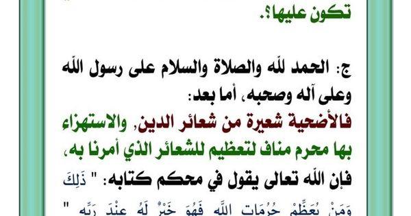 Pin By الأثر الجميل On فتاوى Quran Quotes Happy Eid Islamic Qoutes