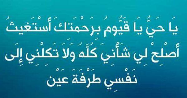 دعاء اللهم استجب Neon Signs Arabic Calligraphy Calligraphy