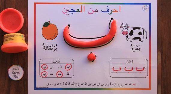 L1 Play Doh Mats Arabic Alphabet Learning Alphabet Printable Preschool Worksheet Activities Muslim Homeschool Hands On Digital Pdf Learning The Alphabet Arabic Alphabet Alphabet
