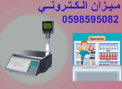 ميزان الكترونى عالى الجودة In 2021 Digital Supermarket Digital Watch