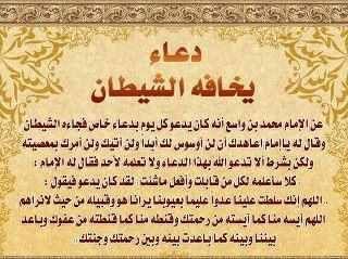 اسلاميات دعاء يخافه الشيطان Quran Quotes Inspirational Quran Quotes Love Islamic Love Quotes