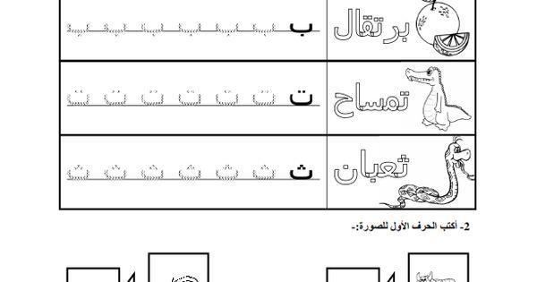 اقوى بوكليت أوراق عمل حروف الهجاء مميز جدا للاطفال تحت سن السابعة البوابة التعليمي Letter Worksheets For Preschool Arabic Alphabet For Kids Learning Arabic