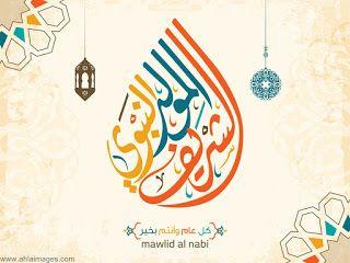 صور المولد النبوى 2020 بطاقات تهنئة المولد النبوي الشريف 1442 Pink Flowers Wallpaper Islamic Art Dark Wallpaper