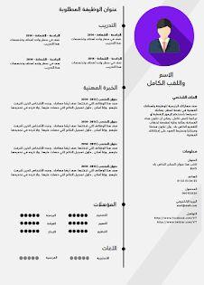 نماذج سيرة ذاتية قالب سيرة ذاتية عربي احترافي جاهزة Free Cv Template Word Cv Template Word Cv Template Free
