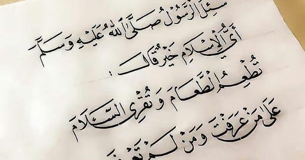 Pin By Eyad Ali On كلمات تريح القلب Islamic Art Calligraphy Art