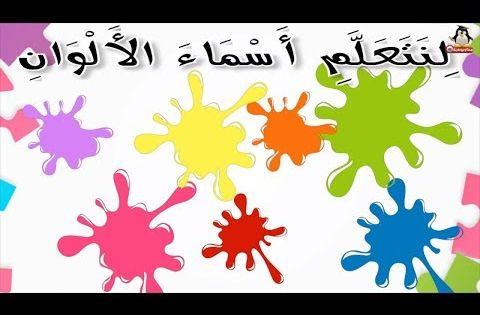 تعلم الألوان للأطفال باللغة العربية مع بقع الحبر الملونة تعليم اللغة العربية للأطفال تعليم الأطف Youtube