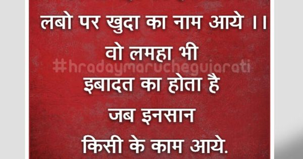 Hindi quote | Hindi Quotes | Pinterest | Hindi quotes