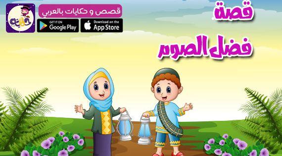 قصص عن الصيام مكتوبة للاطفال قصة فضل الصوم بالعربي نتعلم Stories For Kids Arabic Kids Kids