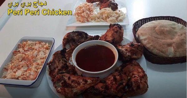 دجاج بري بري دجاج بالصلصة الحارة البرتغالية Peri Peri Chicken Flavorful Recipes Food Recipes