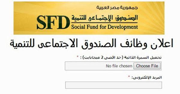 وظائف الصندوق الاجتماعى للتنمية للشباب والتقديم الكترونى وظائف متاحة Development Blog Posts Blog
