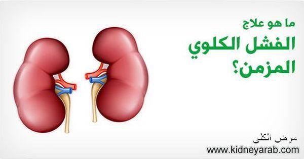 علاج الفشل الكلوي المزمن Kidney Failure Treatment Kidney Failure Treatment