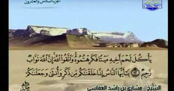 سورة الحجرات كاملة الشيخ مشاري العفاسي Quran Recitation Quran Listen To Quran