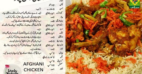 Afghani chicken palao recipe afghani chicken pulao recipe for Afghan kebob cuisine menu