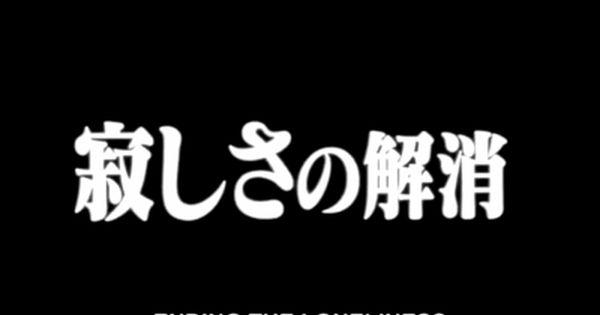 We Re Safe Here Neon Genesis Evangelion Evangelion My Emotions