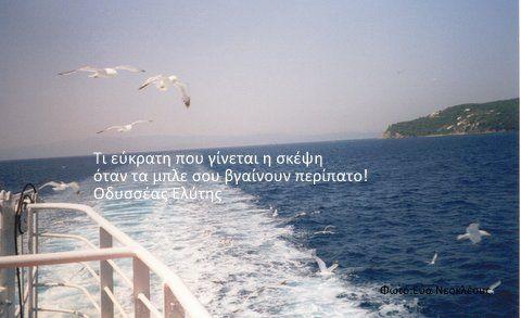 Έξι ποιήματα για τη θάλασσα... | Ποιήματα, Θάλασσα, Εικόνες