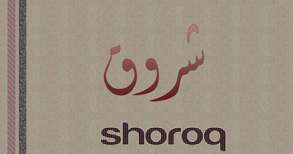 صور اسم شروق خلفيات ورمزيات مكتوب عليها Shorouk ميكساتك Arabic Calligraphy Calligraphy