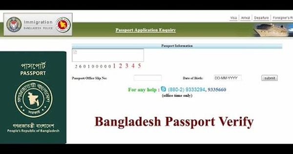 Bd passport check online