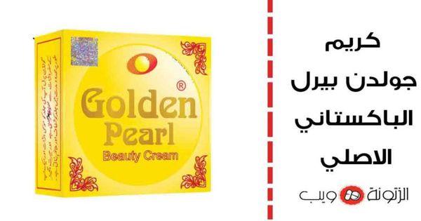 كريم جولدن بيرل الباكستاني الأصلي 5 إستخدامات مذهلة له Beauty Cream Cream Pearl Cream